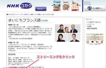 NHKラジオ講座TOPページ