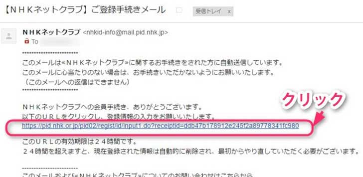 NHKネットクラブ会員登録手続きメール画面