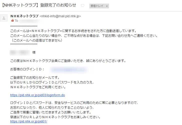 NHKネットクラブ会員登録完了画面