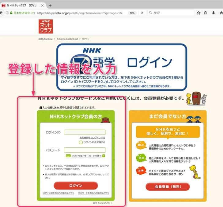 NHKネットクラブのログイン画面