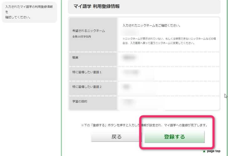 マイ語学利用登録確認画面
