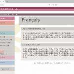 東京外語大フランス語言語モジュール