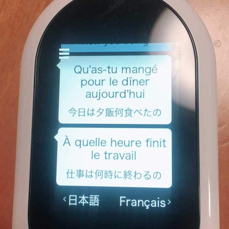 ポケトーク日本語フランス語日常会話