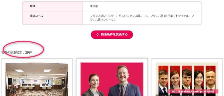 ECC東京検索結果
