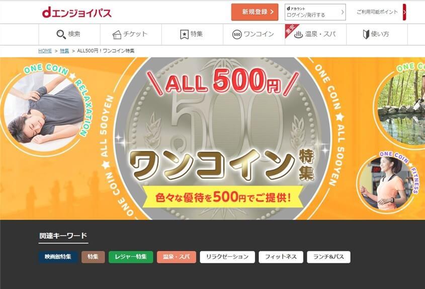 dエンジョイパス500円